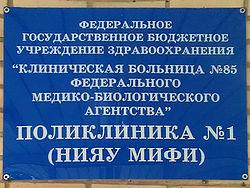 Поликлиника 1 кисловодск официальный